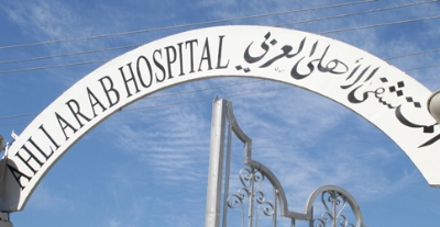 "The mission of the Ahli Arab Hospital is ""to glorify God and bear witness to His love as manifested i Jesus Christ"" - in Gaza."
