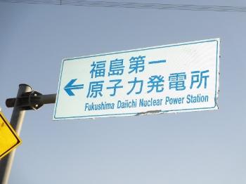 fukushimasigninside
